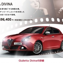 Giulietta  DIVINA  1台限定特別装備車